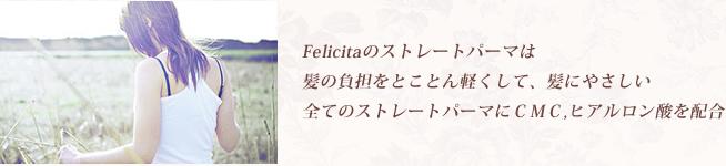 Felicitaのストレートパーマ